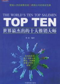 世界最杰出的十大推销大师