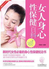 女人身心性保健百科