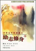 中华百年经典散文·励志修身卷