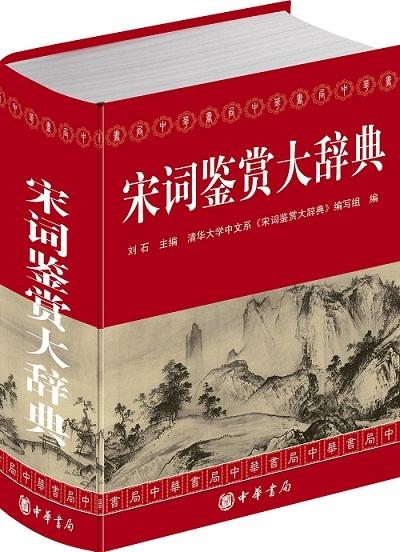 宋词鉴赏大辞典
